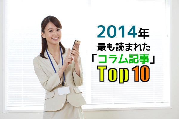 column_2014_pageview_top10