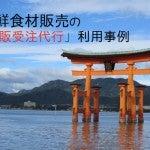hirosima_Seafood_tuuhann
