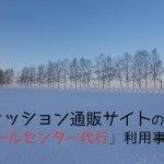 hokkaidou_fashion_callcenter