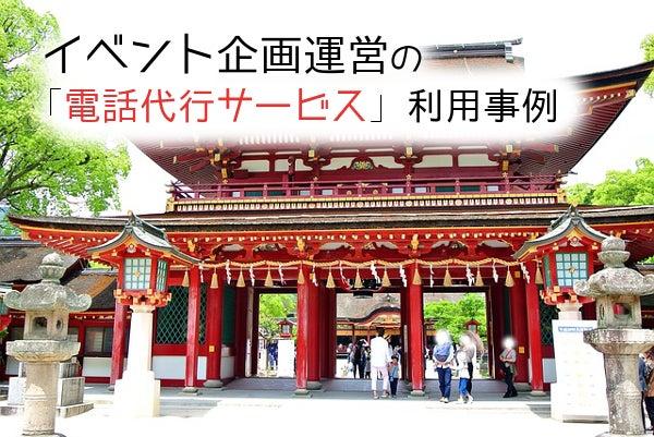 福岡のイベント企画運営の電話代行サービス利用事例