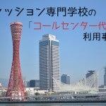 神戸ファッション専門学校のコールセンター代行利用事例