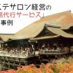 kyoto_Este_denwadaikou