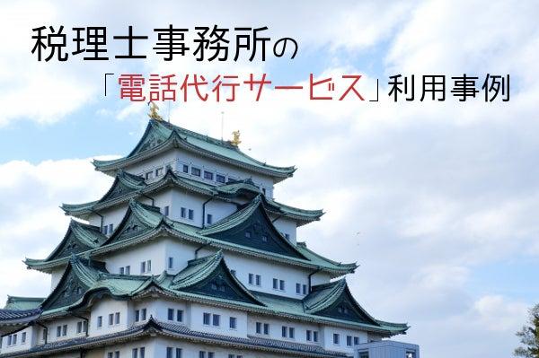 名古屋市の税理士事務所で利用される電話代行サービス