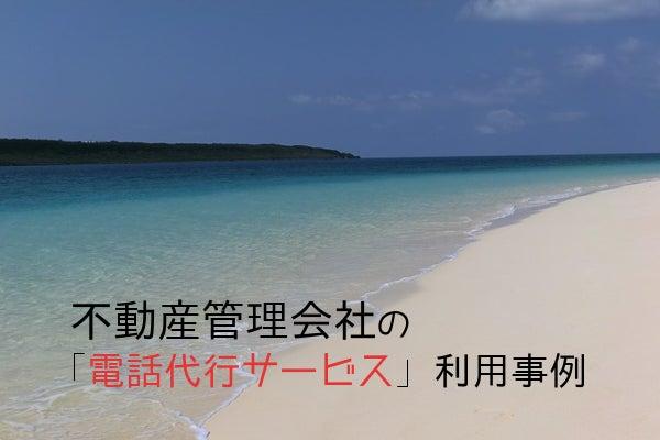 沖縄の不動産管理会社の電話代行サービス利用方法