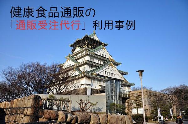 大阪府の健康食品通販の通販受付代行利用事例