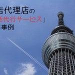tokyo_ad_agency_denwadaikou
