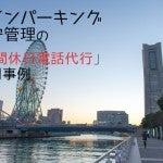 yokohama_coinpark_yakan