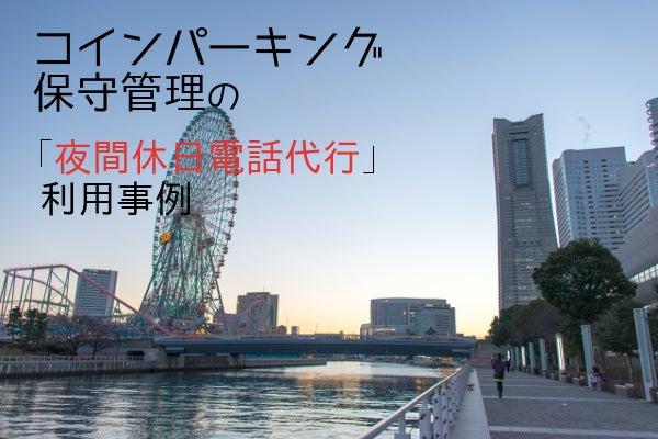 横浜のコインパーキング保守管理の夜間休日電話代行利用事例