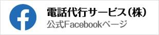 電話代行サービス公式Facebookページ