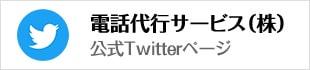電話代行サービス公式Twitterページ