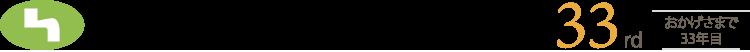 電話代行サービス株式会社