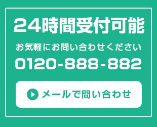 24時間受付対応お気軽にお問い合わせください。