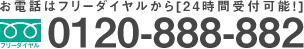 フリーダイヤル0120-888-882